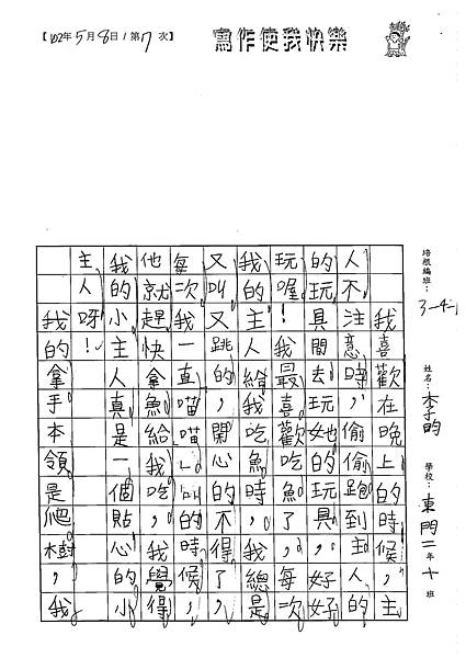 102WB407李昀 (3)