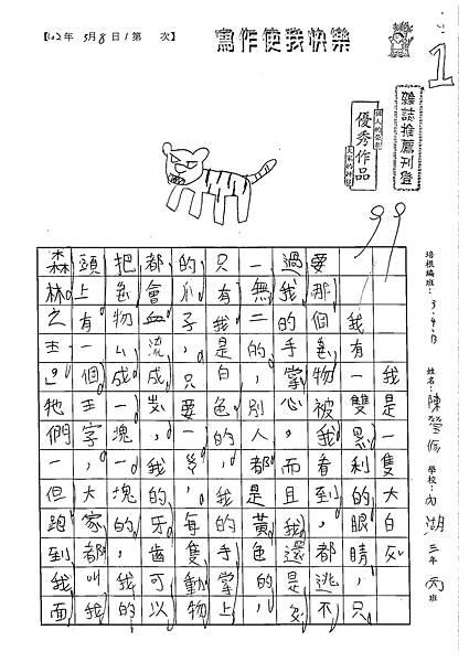 102WB407陳瑩修 (1)