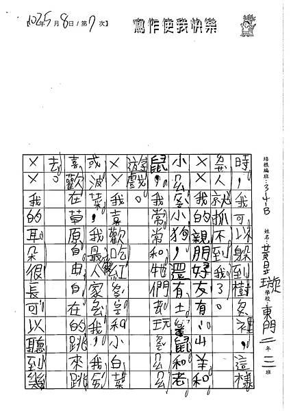 102WB407黃昱璇 (2)