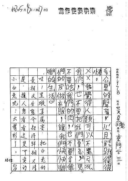 102WB407黃昱璇 (3)