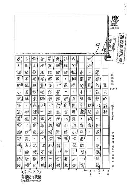 102W4407李孟真 (1)