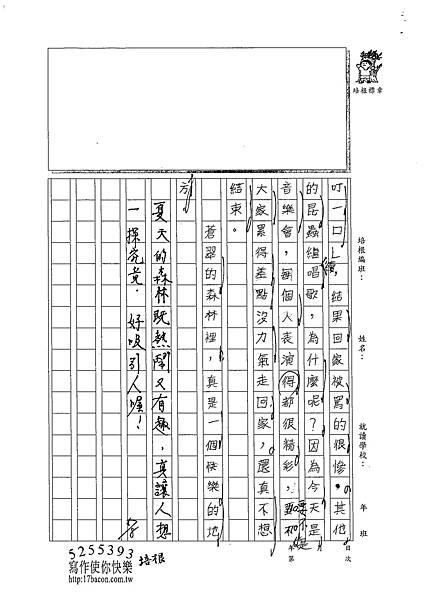 102W4407李孟真 (2)