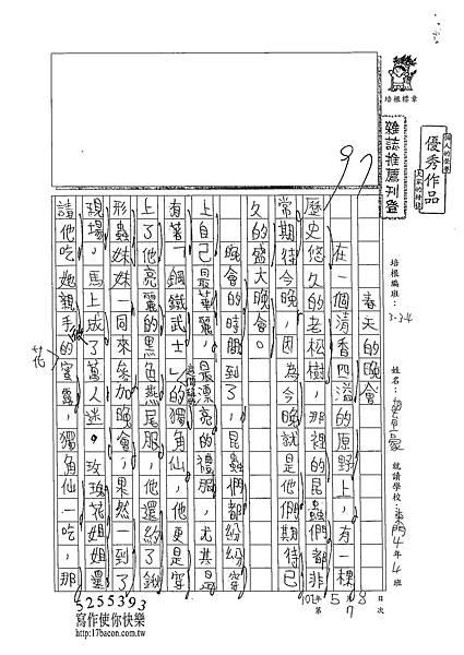 102W4407胡育豪 (1)