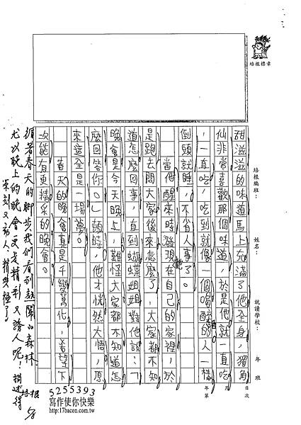 102W4407胡育豪 (2)