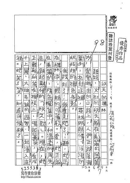 102W4407周莉蘋 (1)