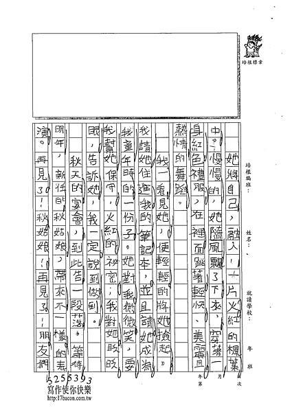 102W4407周莉蘋 (2)