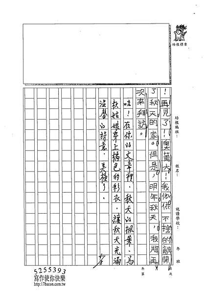 102W4407周莉蘋 (3)