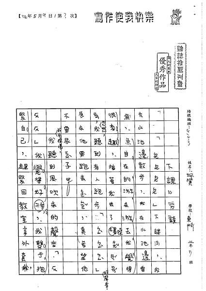 102W3407張珮棋 (1)