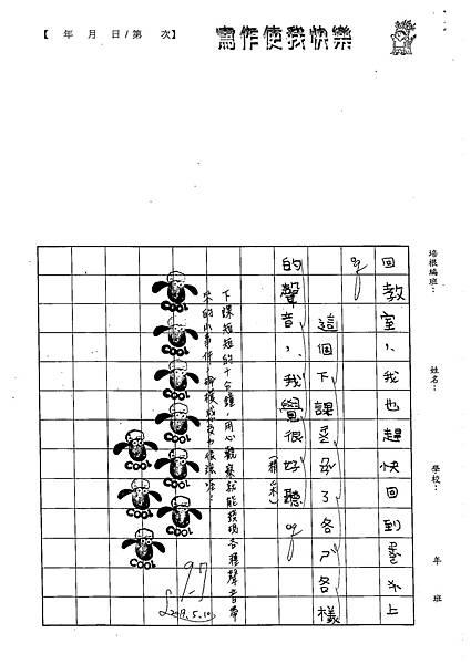 102W3407張珮棋 (3)