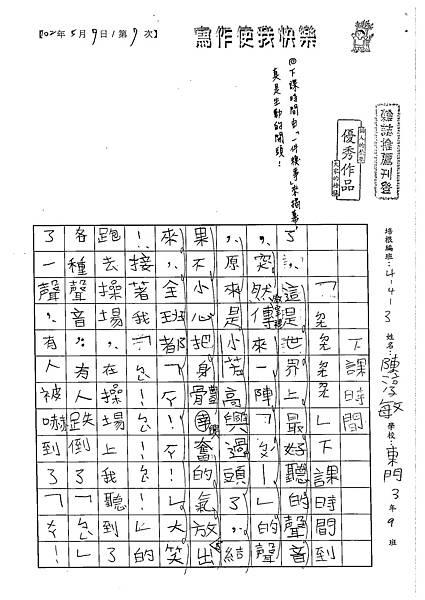 102W3407陳淳敏 (1)
