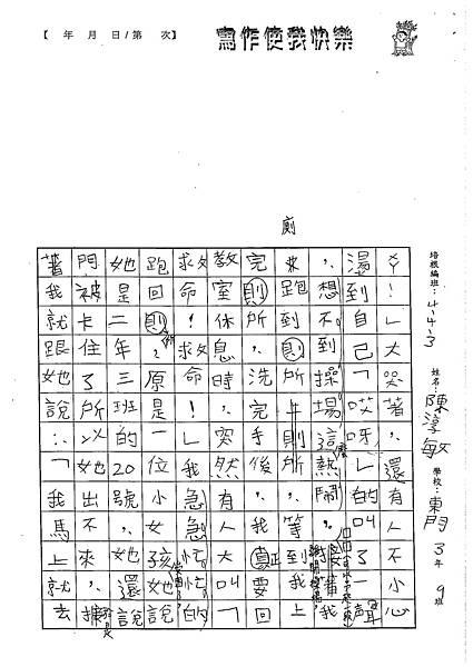 102W3407陳淳敏 (2)
