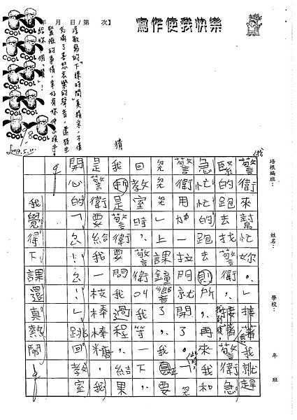 102W3407陳淳敏 (3)