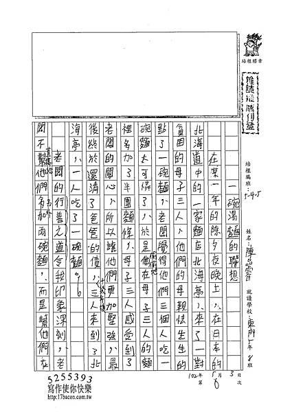 102W5406陳品睿 (1)
