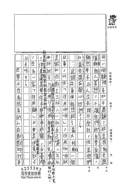 102W5406陳品睿 (2)