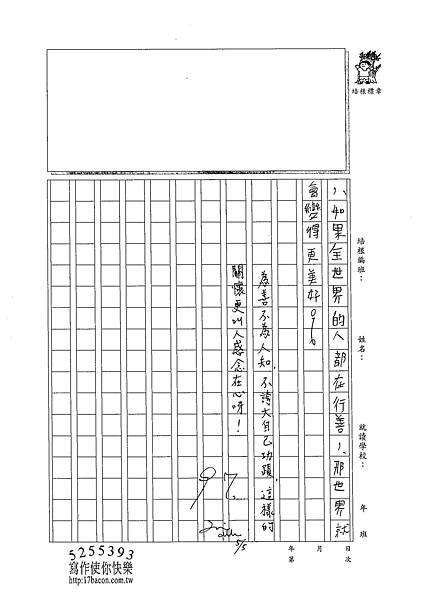 102W5406陳品睿 (3)
