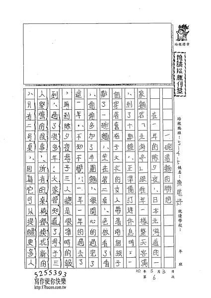 102W5406陳苑妤 (1)