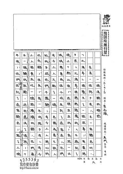 102W5406曾志騏 (1)