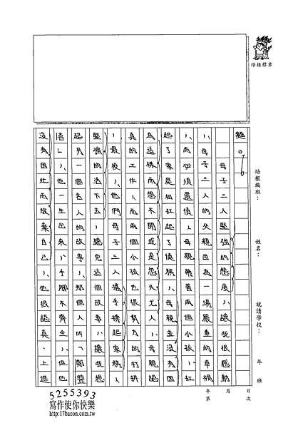 102W5406曾志騏 (2)