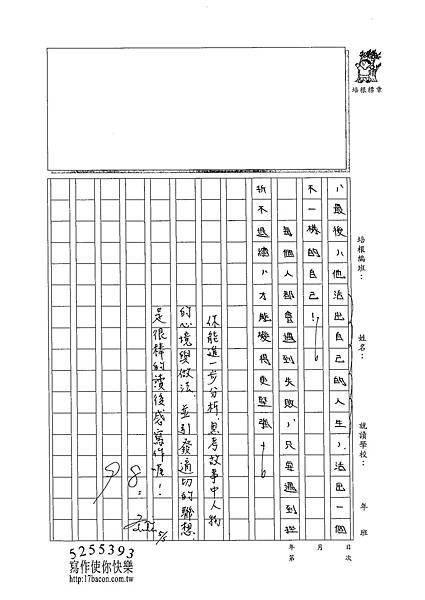 102W5406曾志騏 (3)