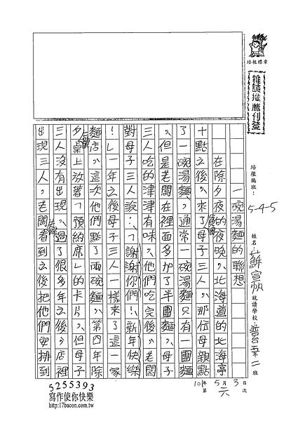 102W5406蘇宣帆 (1)
