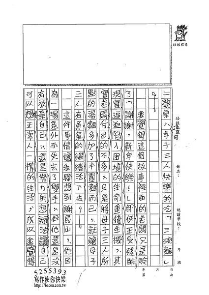 102W5406蘇宣帆 (2)