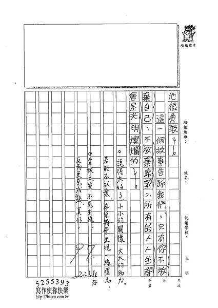 102W5406蘇宣帆 (3)