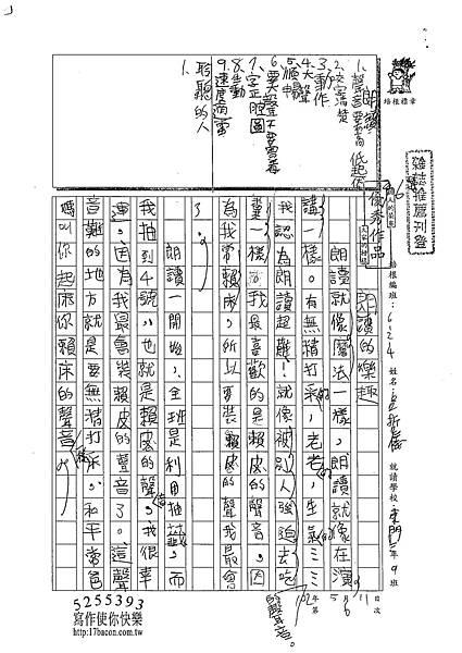 102W4306呂哲儀 (1)