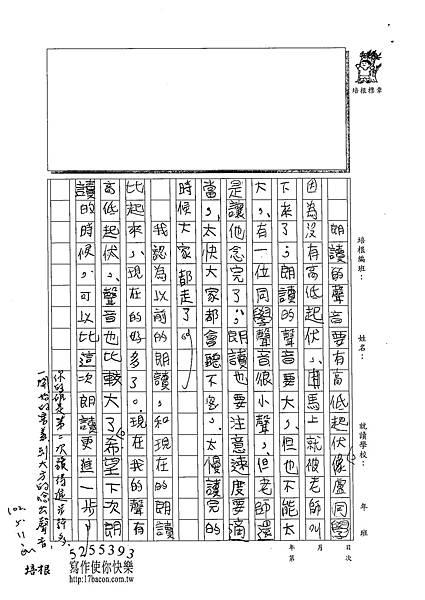102W4306呂哲儀 (2)