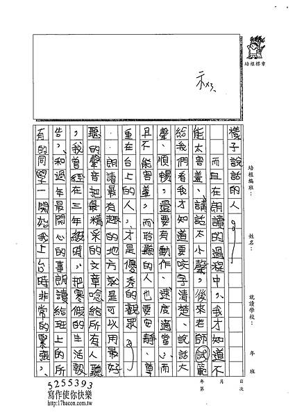 102W4306李昀蓁 (2)