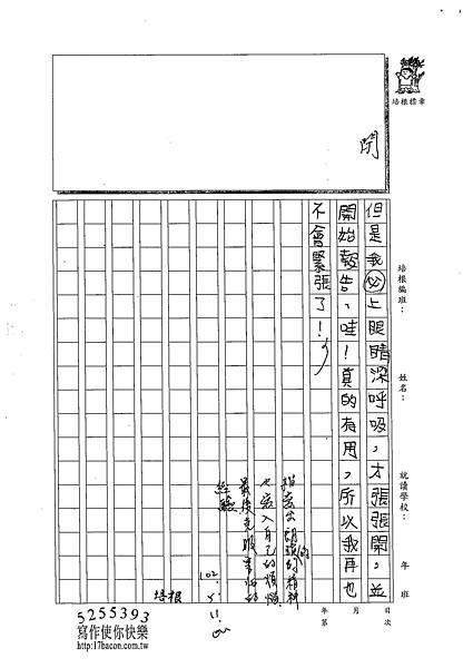 102W4306李昀蓁 (3)