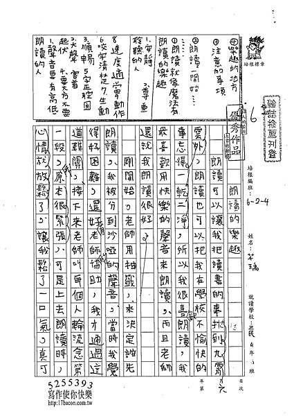 102W4306陳芊瑀 (1)