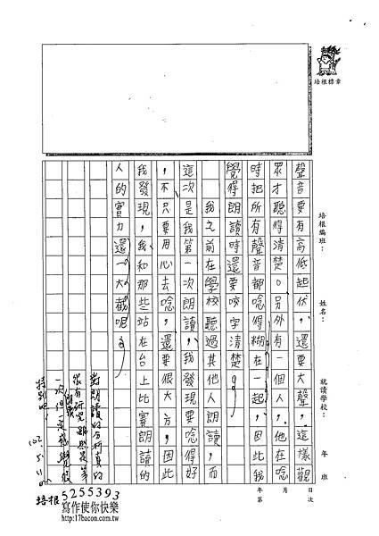 102W4306黃廷睿 (2)