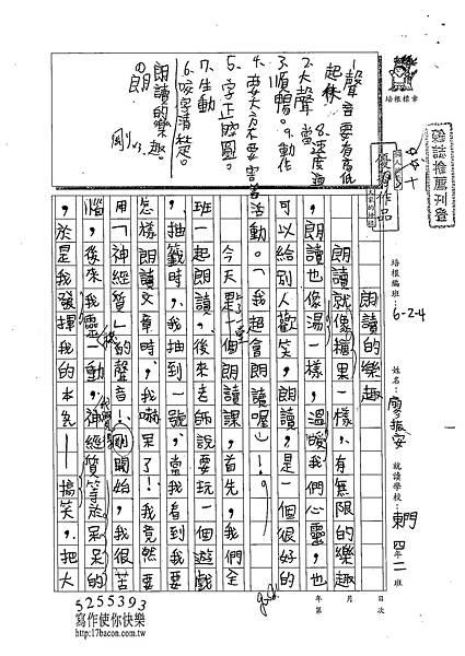 102W4306廖振安 (1)