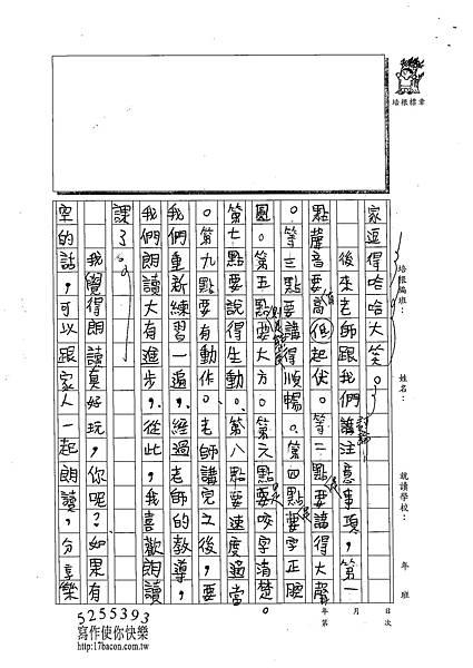 102W4306廖振安 (2)