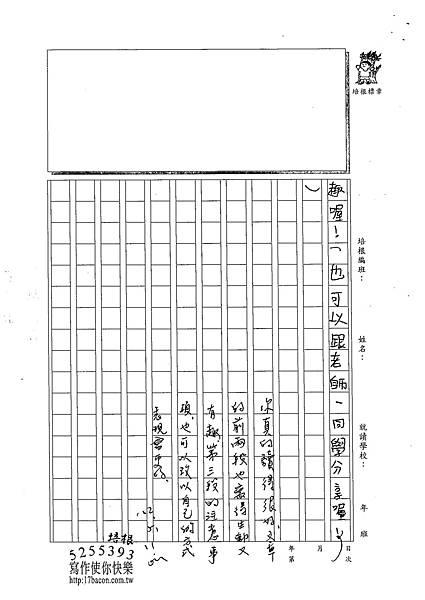 102W4306廖振安 (3)