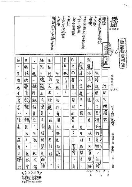 102W4306蔣宛儒 (1)