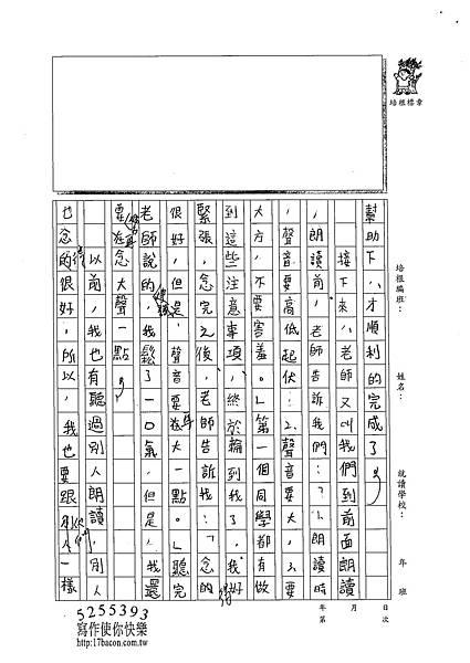 102W4306蔣宛儒 (2)