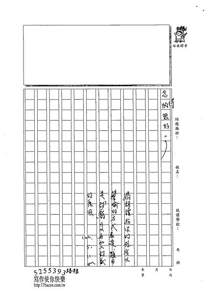 102W4306蔣宛儒 (3)