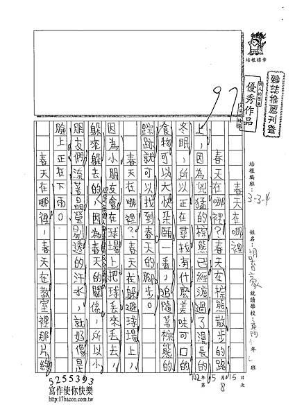 102W4308胡育豪 (1)