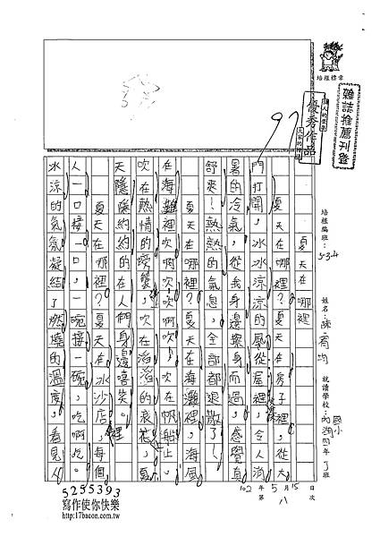 102W4308陳宥均 (1)