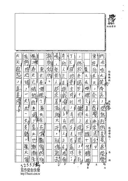 102W4308陳宥均 (2)