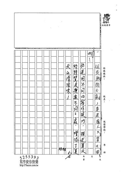 102W4308陳宥均 (3)