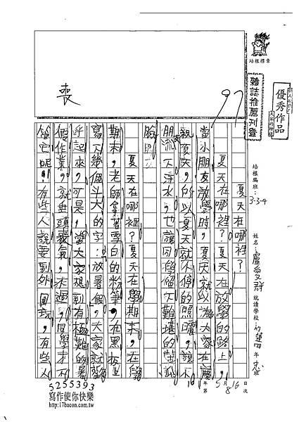 102W4308盧愛群 (1)