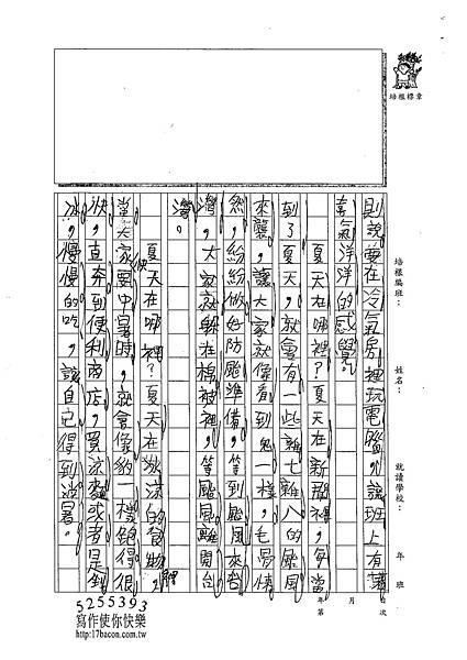 102W4308盧愛群 (2)