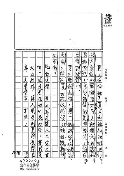 102W4308盧愛群 (3)