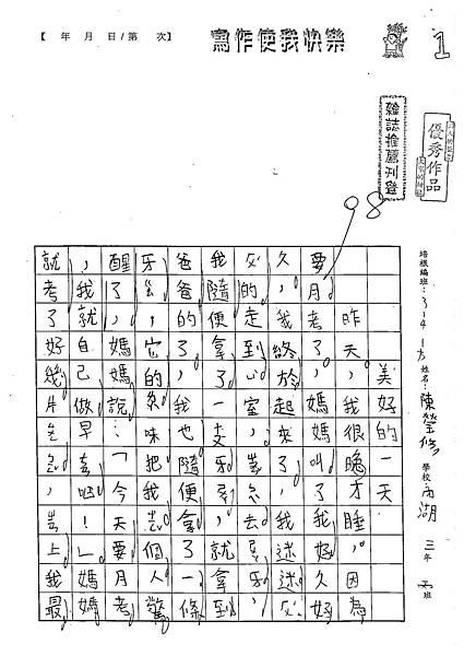 102WB408陳瑩修 (1)