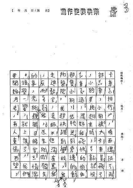 102WB408陳瑩修 (3)