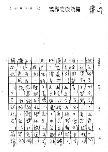 102WB408陳瑩修 (4)