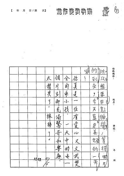 102WB408陳瑩修 (6)