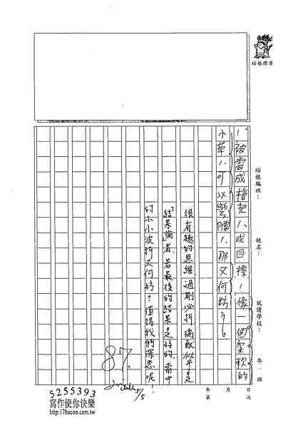 102WA407吳瑞猷 (3)